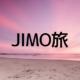 JIMO旅 & Blog 氷点の街から